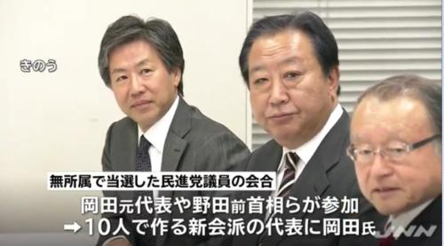 岡田新党へ1.PNG