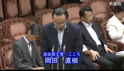岡田直樹・自民党.PNG