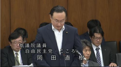 岡田直樹・自民党1.PNG