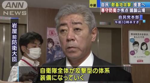 岩屋毅・「敵基地攻撃」提言へ.PNG