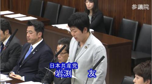 岩渕友(日本共産党)・情報処理・反対討論.PNG
