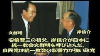 岸信介と文鮮明.PNG