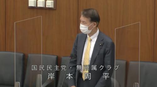 岸本周平・土地規制法案・質疑・5月21日.PNG