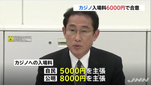 岸田文雄・カジノ.PNG
