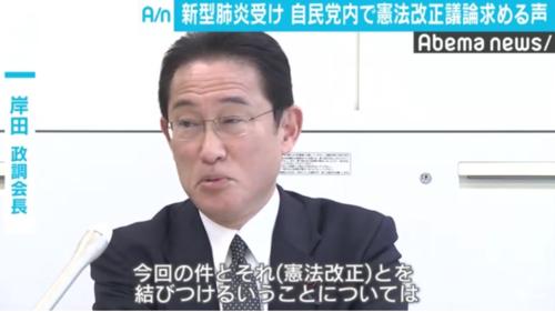 岸田文雄・新型肺炎と緊急事態条項は別.PNG