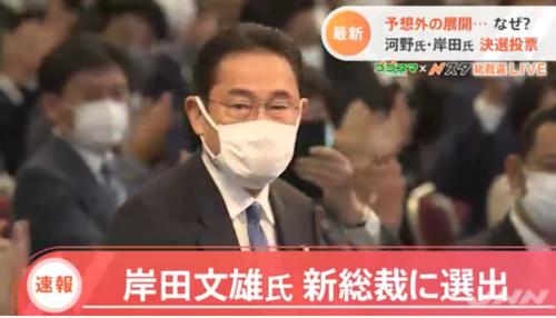 岸田文雄・新総裁.PNG