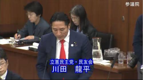 川田龍平・水道法改正.PNG