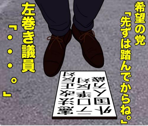 希望の党「先ずはは踏んでからね」.PNG