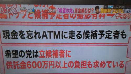 希望の党・供託金.PNG