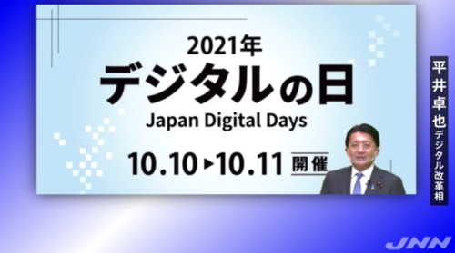 平井卓也・デジタルの日.PNG