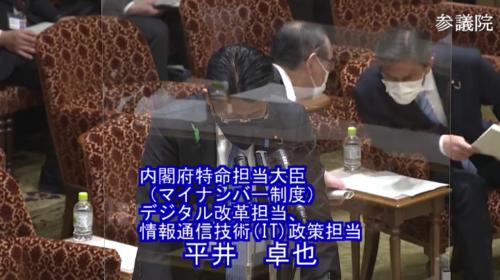 平井卓也・デジタル改革関連法案・趣旨説明・参院内閣委員会.PNG