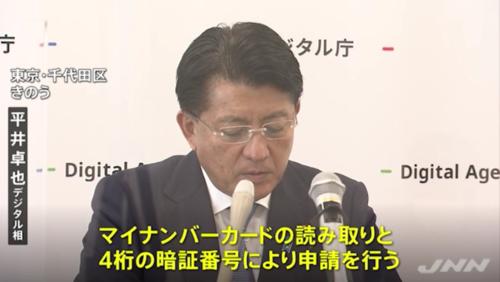 平井卓也・接種証明にマイナンバー.PNG