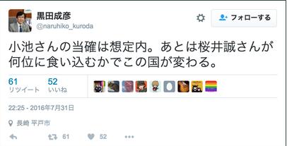 平戸市長ツイート.PNG
