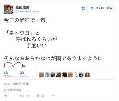 平戸市長ツイート2.PNG