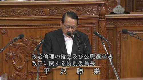 平沢勝栄・公職選挙法.PNG