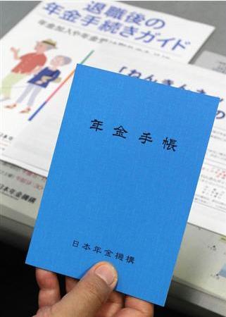 年金手帳.PNG