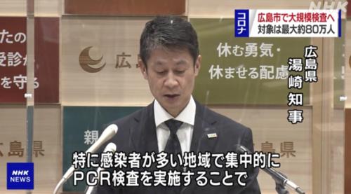 広島県の湯崎知事・PCR検査.PNG