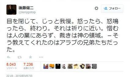 後藤健二さんツイート.PNG