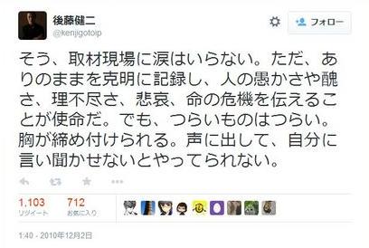 後藤健二さんツイート1.PNG