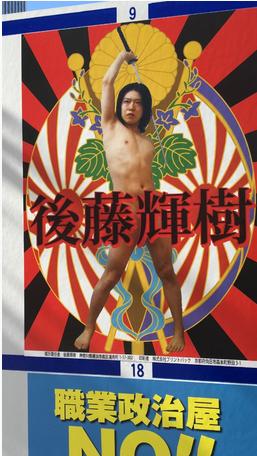 後藤輝樹ポスター.PNG
