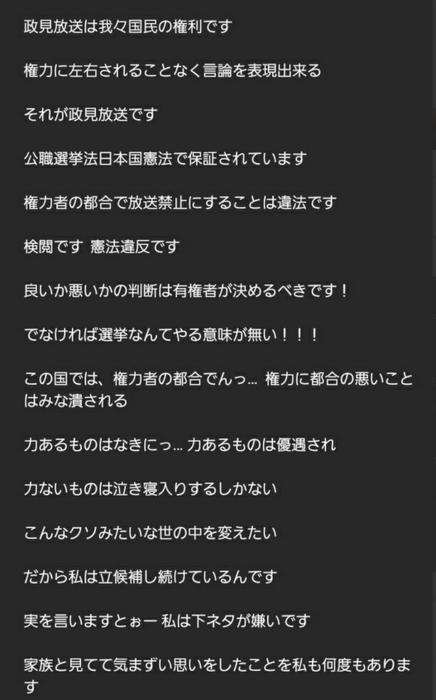 後藤輝樹・発言1.PNG