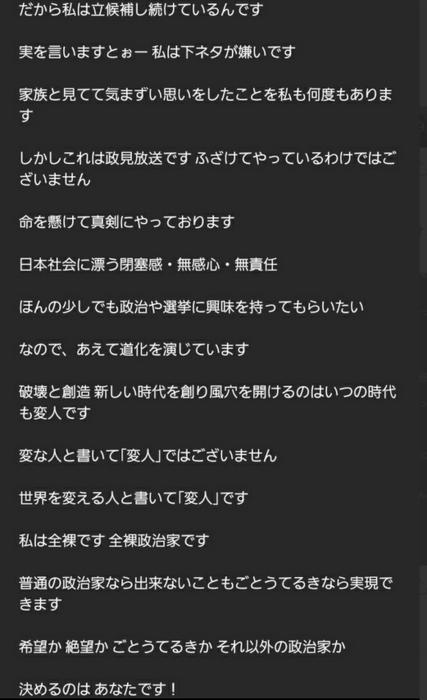 後藤輝樹・発言2.PNG