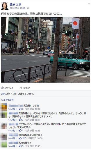 徳永エリ「何だろうこの国旗の波」.PNG