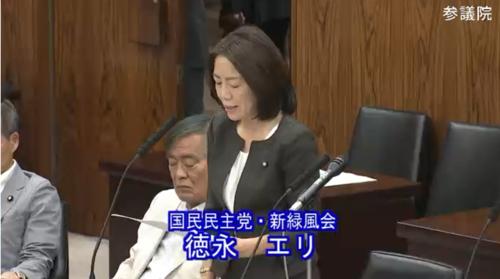 徳永エリ・国有林野・委員会.PNG