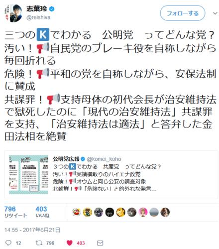志葉玲ツイート・公明党3K.PNG