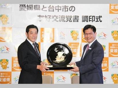 愛媛県知事と台中市長.PNG
