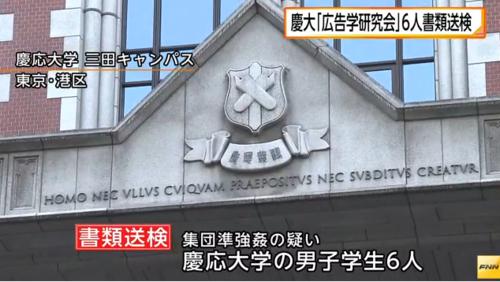慶大「広告学研究会」6人書類送検.PNG