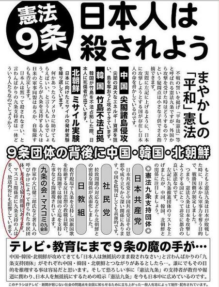 憲法9条「日本人は殺されよう」.PNG
