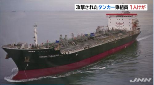 攻撃されたタンカー.PNG