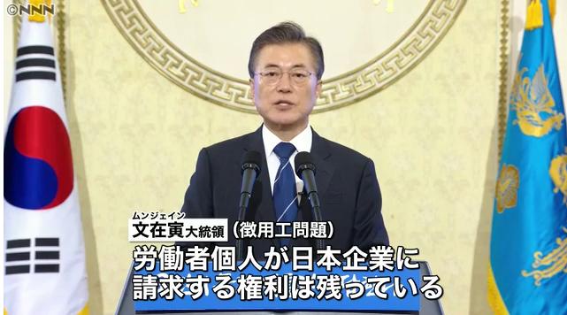 徴用工問題] 「個人請求権消滅せず」と文在寅大統領 韓国政府、立場 ...