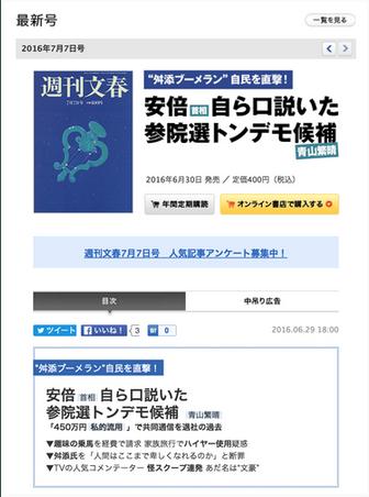 文春・政権批判1.PNG