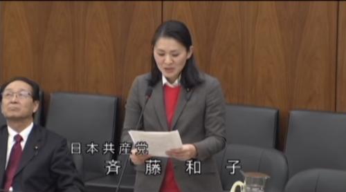 斉藤和子・共産党.PNG