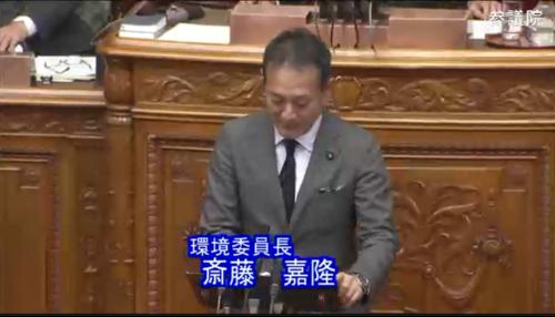 斎藤嘉隆(環境委員長).PNG