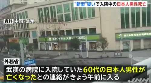 新型肺炎の男性が亡くなる・中国武漢.PNG