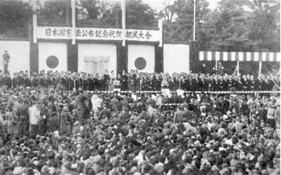 新憲法公布を記念して皇居前広場で開かれた祝賀会.PNG