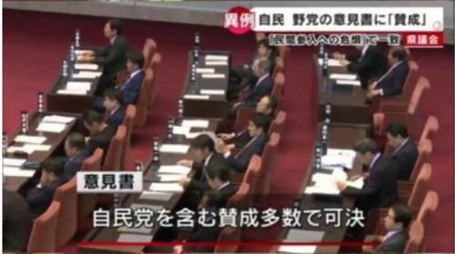 新潟・水道法改正.PNG