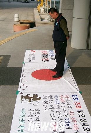 日の丸を踏みつける韓国.PNG