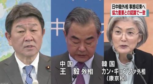 日中韓外相テレビ会議・新型コロナ.PNG