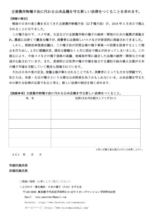 日本の種子(たね)を守る会・署名活動.PNG