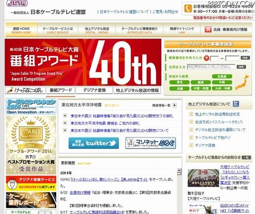 日本ケーブルテレビ連盟.PNG