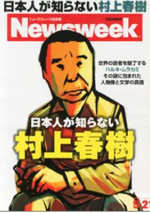 日本人が知らない村上春樹.PNG