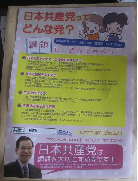 日本共産党ってどんな政党.PNG