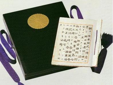 日本国憲法.PNG