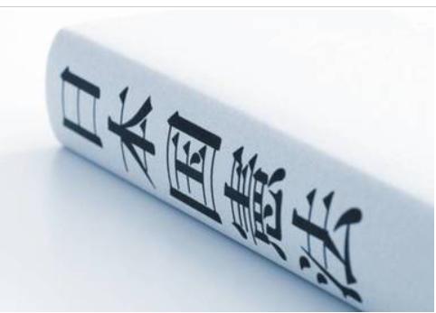 日本国憲法1.PNG