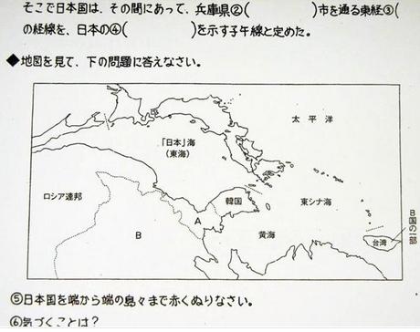 日本海を「日本」海(東海)と表記した地図.PNG