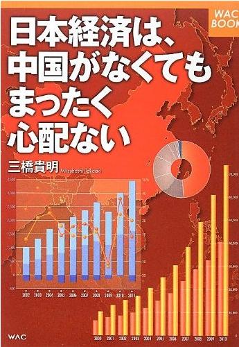 日本経済は、中国がなくてもまったく心配ない.PNG